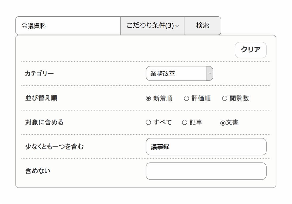ナレッジリングの検索ボックス