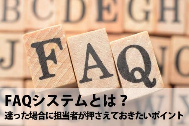 FAQシステムとは?