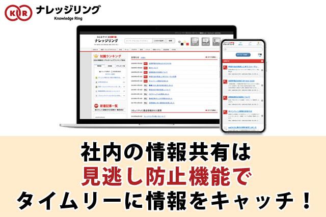 ナレッジリング機能紹介(見逃し防止編)