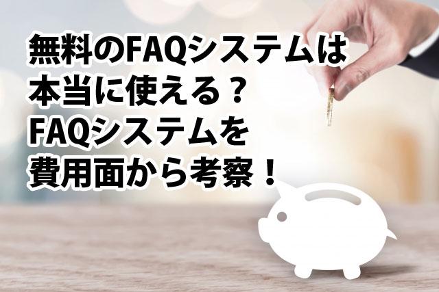 無料のFAQシステムは本当に使える?FAQシステムを費用面から考察!