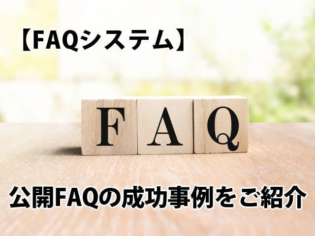 公開FAQの成功事例をご紹介