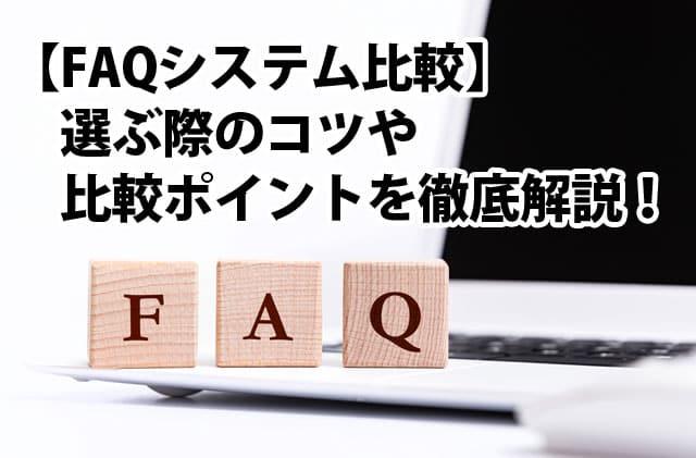 FAQシステム比較