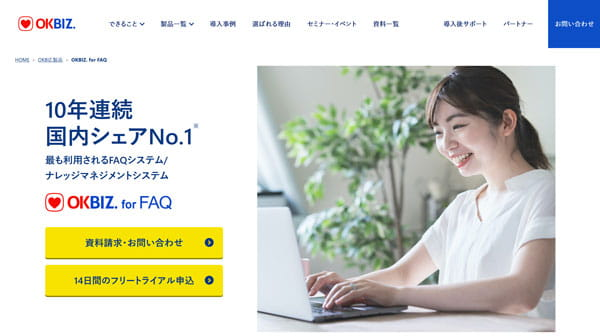 FAQシステム3