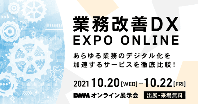 https://faq-system.com/cms/wp-content/uploads/2021/10/業務改善DX_EXPO_ONLINE.png