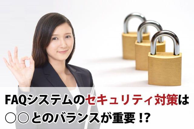 FAQシステムのセキュリティ対策は○○とのバランスが重要